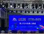 2021数字中国创新大赛青少年AI机器人赛道决赛即将开幕!