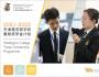 惠灵顿天津国际高中奖学金计划:叩响世界名校的大门