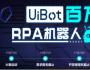 UiBot百万奖金RPA机器人开发大赛火热报名中!